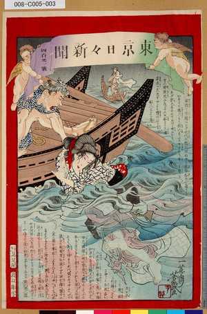 008-C005-003「東京日々新聞」「四百卅一號」 ・・-『』