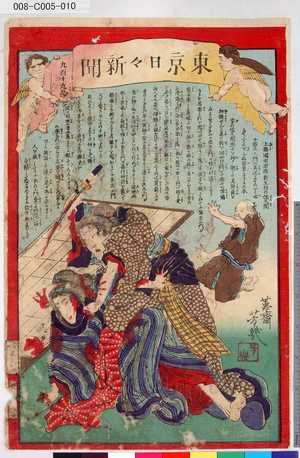 008-C005-010「東京日々新聞」「九百十九号」 ・・-『』
