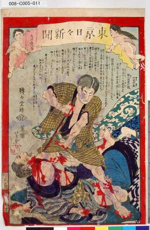 008-C005-011「東京日々新聞」「九百卅八号」 ・・-『』