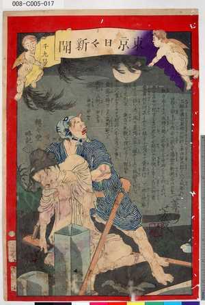 008-C005-017「東京日々新聞」「千九号」 ・・・-『』