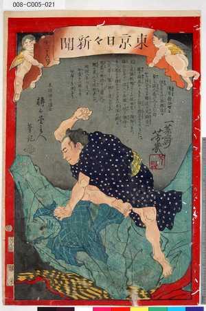 008-C005-021「東京日々新聞」「千三十六号」 ・・-『』