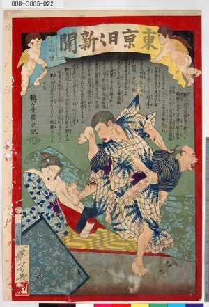008-C005-022「東京日々新聞」「千四拾三號」 ・・・-『』