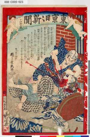 008-C005-023「東京日々新聞」「千四拾七號」 ・・・-『』