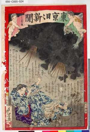 008-C005-024「東京日々新聞」「千五拾五號」 ・・-『』