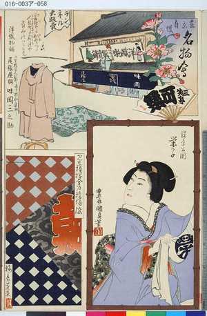 Utagawa Kunisada: 「東京自慢名物会」 「三笑亭可楽」「洋織物鋪 尾張屋号 味岡三之助」「浅草公園 栄子」「見立模様今戸橋場染」 - Tokyo Metro Library