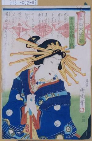 016-C002-02「日千両大江戸賑」「廓千両 稲本楼小稲」 ・01・(見立)『』