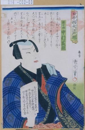 016-C002-03「日千両大江戸賑」「櫓千両 中村芝翫」 ・01・(見立)『』