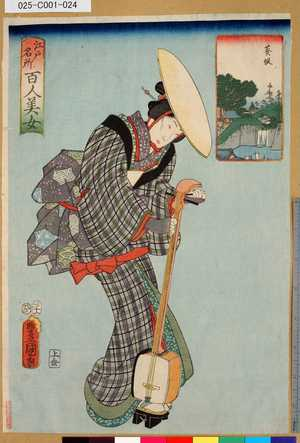 025-C001-024「江戸名所百人美女」 「葵坂」・・-『』
