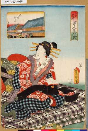 025-C001-026安政05・05・豊国〈3〉「江戸名所百人美女」「内藤新宿」