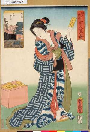 025-C001-029安政05・02・豊国〈3〉「江戸名所百人美女」「三田聖坂」