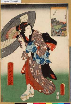 Utagawa Kunisada: 「江戸名所百人美女」 「神樂坂」 - Tokyo Metro Library