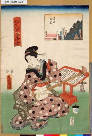 025-C001-033「江戸名所百人美女」 「妻戀稲荷」・・-『』