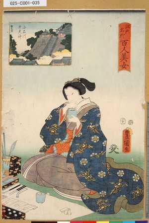 025-C001-035「江戸名所百人美女」 「小石川牛天神」・・-『』