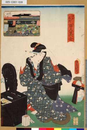 025-C001-039「江戸名所百人美女」 「芝神明前」・・-『』