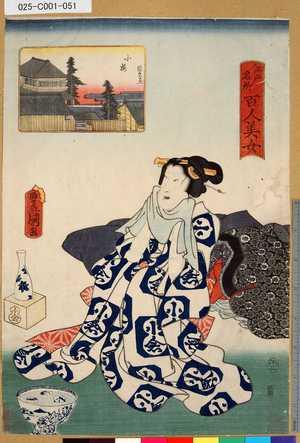 025-C001-051安政05・02・豊国〈3〉「江戸名所百人美女」「小梅」