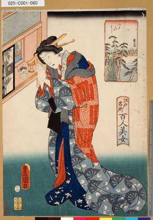 025-C001-060「江戸名所百人美女」 「あさぢがはら」・・-『』