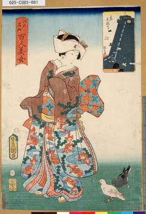 025-C001-061「江戸名所百人美女」 「東本願寺」・・-『』