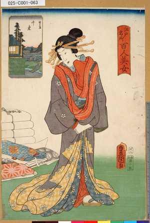 歌川国貞: 「江戸名所百人美女」 「千束」 - 東京都立図書館