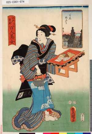 025-C001-074「江戸名所百人美女」 「目黒瀧泉寺」・・-『』