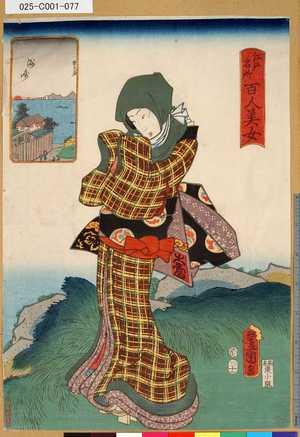 025-C001-077「江戸名所百人美女」 「洲崎」・・-『』