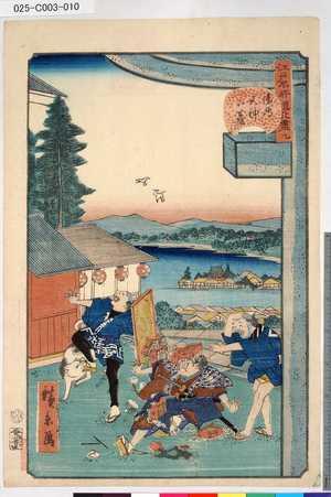 Utagawa Hirokage: 「江戸名所道化盡」 「九」「湯島天神の台」 - Tokyo Metro Library
