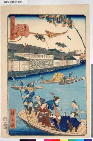 Utagawa Hirokage: 「江戸名所道戯盡」 「十三」「鎧のわたし七夕祭」 - Tokyo Metro Library
