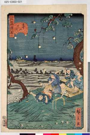 歌川広景: 「江戸名所道外盡」 「二十」「道灌山虫聞」 - 東京都立図書館