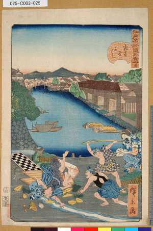 Utagawa Hirokage: 「江戸名所道外盡」 「廿四」「数寄屋かし」 - Tokyo Metro Library