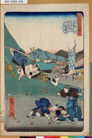 Utagawa Hirokage: 「江戸名所道戯盡」 「三十八」「小石川にしとみ坂の景」 - Tokyo Metro Library