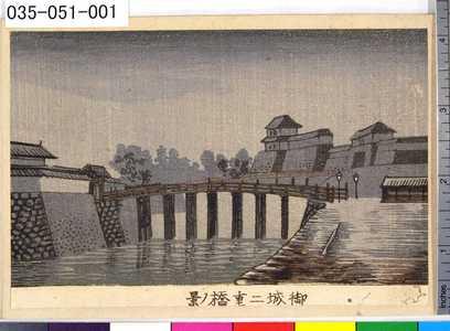 井上安治: 「御城二重橋ノ景」 - 東京都立図書館