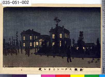 井上安治: 「新橋ステーンション夜」 - 東京都立図書館