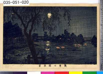 探景: 「浅草公園夜景」 - Tokyo Metro Library