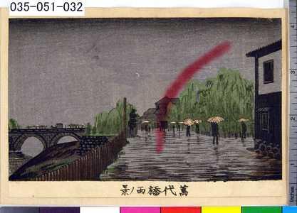井上安治: 「萬代橋雨ノ景」 - 東京都立図書館