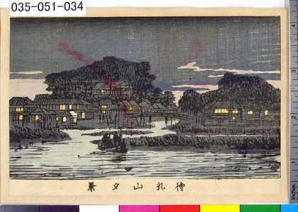 井上安治: 「待乳山夕景」 - 東京都立図書館