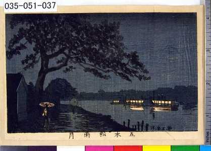 井上安治: 「五本松雨月」 - 東京都立図書館
