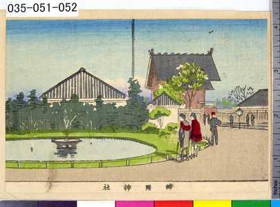 井上安治: 「靖国神社」 - 東京都立図書館