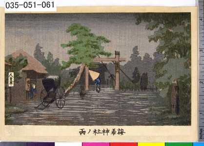井上安治: 「梅若神社ノ雨」 - 東京都立図書館