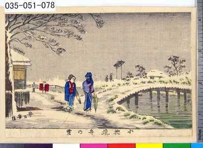 井上安治: 「小梅挽舟の雪」 - 東京都立図書館