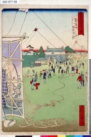 一景: 「東京名所四十八景」 「筋違御門うち凧あそひ」 - 東京都立図書館