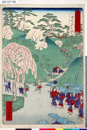 一景: 「東京名所四十八景」 「日くらしの里」 - 東京都立図書館