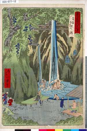 035-077-12「東京名所四十八景 王子不動の滝」 ・・『』