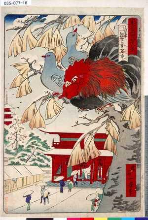 一景: 「東京名所四十八景」 「浅草観世音雪中」 - 東京都立図書館