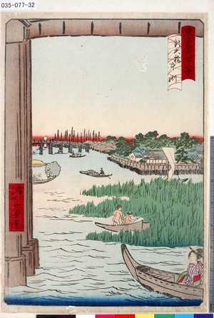 一景: 「東京名所四十八景」 「新大橋中洲」 - 東京都立図書館