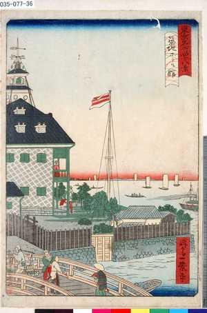 一景: 「東京名所四十八景」 「築地ホテル館」 - 東京都立図書館