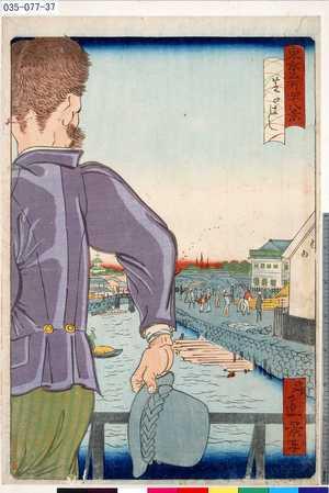 一景: 「東京名所四十八景」 「芝口はし」 - 東京都立図書館