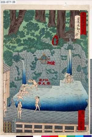 Ikkei: 「東京名所四十八景」 「目黒不動乃滝」 - Tokyo Metro Library