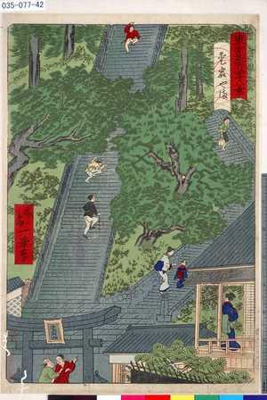 一景: 「東京名所四十八景」 「愛宕やま」「四十三」 - 東京都立図書館