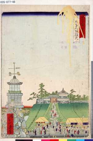 Ikkei: 「東京名所四十八景」 「九たん坂狼火」 - Tokyo Metro Library