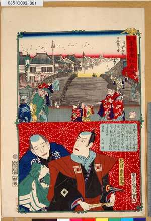 Kawanabe Kyosai: 「応需東京開化名所」 「日本橋之暁」「九代目市川團十郎」 - Tokyo Metro Library