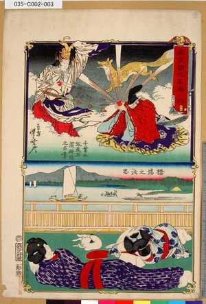 Kawanabe Kyosai: 「東京開化名勝ノ内」 「千葉介胤直石濱神明之右事」「橋場之渡忠」 - Tokyo Metro Library